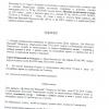 Odluka o izboru kandidata 25.04.2019.